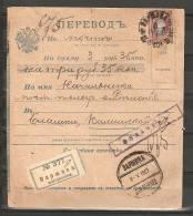 1907. Russian Impire / Order Of Postal  Money Transfer - 1857-1916 Empire