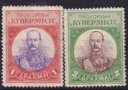 *PROMO* Crete Y&T N° 13 & 14 MH Thins (CV :  15€) - Crete