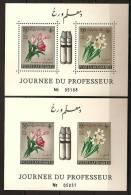 Afghanistan Afghanes 1961 N° BF 16 + ND ** Education, Journée Du Professeur, Fleurs, Tulipes, Narcisses, Espace, Fusées - Afghanistan