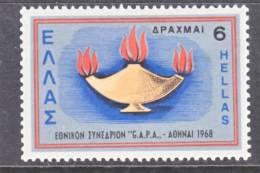 Greece 930   *  GAPA  ANTIQUE  LAMP - Greece