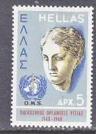 Greece 935   *  WHO - Greece