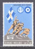 Greece 958   *  FLAG - Greece