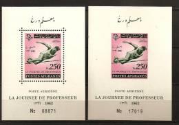 Afghanistan Afghanes 1962 N° BF 32 + ND ** Journée Du Professeur, Sport, Saut En Hauteur, Athlétisme - Afghanistan