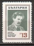 BULGARIA \ BULGARIE - 1969 - 100an De La Naissance De Tzanko Tzerkovski  - 1v** - Bulgarie