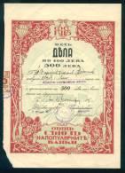 6K123 Share Action Aktie  500 Lv. LOM 1945 Union Popular Bank  Bulgaria Bulgarie Bulgarien Bulgarije - Banque & Assurance