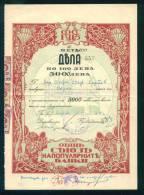 6K126 Share Action Aktie  5000 Lv. PRIMORSKO 1945 Union Popular Bank  Bulgaria Bulgarie Bulgarien Bulgarije - Banque & Assurance