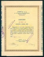 6K210 Share Action Aktie 50 000 Lv. SOFIA 1943 PACK - ELECTRICAL COMPANY Bulgaria Bulgarie Bulgarien - Electricité & Gaz