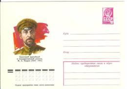 Russia USSR 1978 Mikhail Kedrov Communist Politician Secret Policeman - Zonder Classificatie