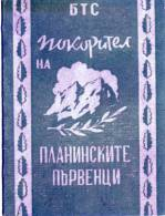 Bulgarie Carte Alpinisme - Cartes