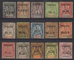 Yunnanfou - 1903 - Y&T N° 1 à 15, Oblitérés