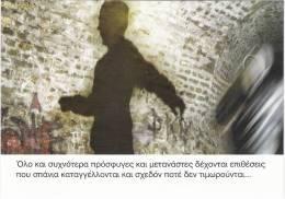 Refugee/Attack - Greece Carte Postale/postcard - Cartes Postales