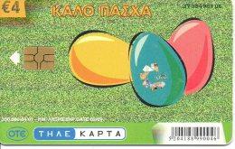 Carte Grèque - 300.000 Ex - Greece