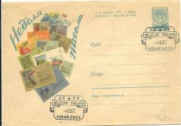 E.POSTAL 1960 - 1923-1991 URSS