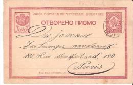 BULGARIE  CARTE ENTIER POSTAL ANNEE 1895 - Postcards