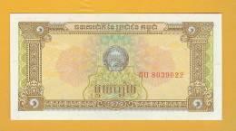 Cambodia Banknote: 1 Reils - 1979 Series - UNC - Cambodia