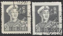 CHINA - KINA - SAILOR NORMAL + LIGHT BROWN PAPER - 1955 - Usati