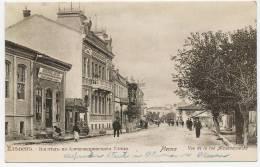 PLEVEN Plevna Vue De La Rue Alexandrowsak Animée C. 1906 - Bulgaria
