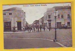 Postcard  - Negotin   (7621) - Serbia