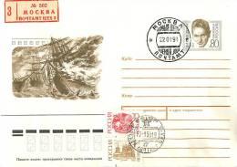 RUSSIAN 1992.11.25-02 VI Pudovkin. 1893-1953. - Cinema