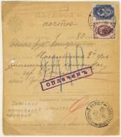 Polish Cancels On Russian Stamps,Money Order Jablonna Warsaw To Ljublin 1908