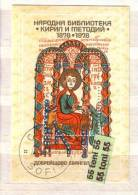 Bulgaria / Bulgarie 1978 Cyril And Methodius Nat. Library S/S- Used/oblitere (O) - Gebraucht