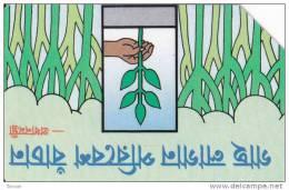 Bangladesh, BAN-01, 25 Units, Hand Planting A Tree, 2 Scans. - Bangladesh
