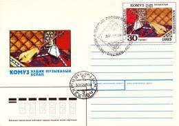KYRGYZSTAN - 1993 - Mi 20 - KOMUZ - NATIONAL MUSICAL INSTRUMENT - FDC - Kyrgyzstan