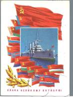 Great October - Cruiser Aurora And Flags Of The Soviet Republics - USSR 1976 - Feiern & Feste