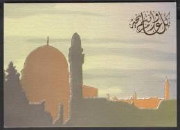 UAE Emirates Post EID MUBARAK Greeting Card Folder Official, Unused - United Arab Emirates
