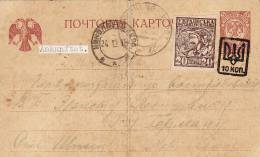 Ukraine Russia Dec 1918 Kerensky Stationery Postcard Trident Overprint & Shahiv, Mariinskoe To Nikolayev (i34) - Ucraina