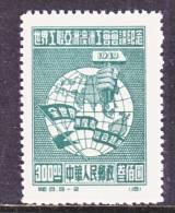 PRC 6  Reprint  * - 1949 - ... People's Republic