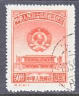 PRC 8  Reprint  (o) - 1949 - ... People's Republic