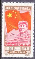 PRC 32  Reprint  * - 1949 - ... People's Republic