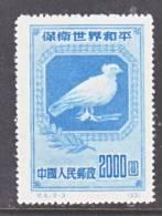 PRC 59  Reprint  * - 1949 - ... People's Republic