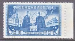 PRC 76  Reprint  * - 1949 - ... People's Republic
