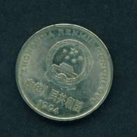 CHINA  -  1994  1 Yuan  Circulated As Scan - China
