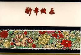 Encart - Dessin-Peinture  - Authentique - Chinois Papillon  Fleurs - Asian Art
