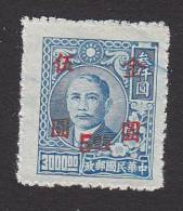 China, Scott #869, Used, Dr. Sun Yat-sen Surcharged, Issued 1948 - China