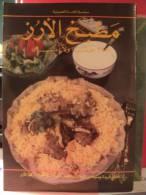 *LIVRET DE CUISINE ARABE. LE SNOB. LINA HAIDAR. EN LANGUE ARABE - Livres, BD, Revues