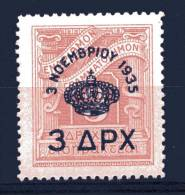 GREECE 1935 Plebiscito   Unificato Cat N° 411  Mint Never Hinged ** Absolutely Perfect - Grecia
