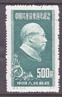 PRC 106   Reprint    (o) - 1949 - ... People's Republic