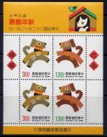 TAIWAN 1994 - Nouvelle Année Chinoise, Année Du Chien - BF Neuf // Mnh - 1945-... République De Chine