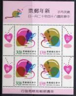 TAIWAN 1996 - Nouvelle Année Chinoise, Année Du Rat - BF Neuf // Mnh - 1945-... République De Chine