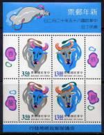 TAIWAN 1997 - Nouvelle Année Chinoise, Année Du Bœuf  - BF Neuf // Mnh - 1945-... République De Chine