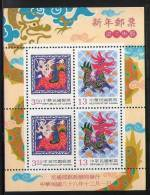 TAIWAN 2000 - Nouvelle Année Chinoise, Année Du Dragon  - BF Neuf // Mnh - 1945-... République De Chine