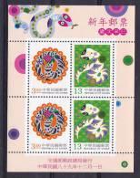TAIWAN 2001 - Nouvelle Année Chinoise, Année Du Serpent  - BF Neuf // Mnh - 1945-... République De Chine