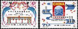 China 1980 J59 Exhibition Of PRC Stamps Bridge Fairy Dance - 1949 - ... Volksrepubliek