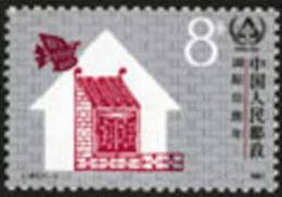 1987 CHINA J-141 International Year Of Shelter For Homeless 1v STAMP - 1949 - ... Repubblica Popolare