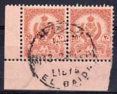 1960, Série Courante - Papier Teinté , Y&T  No. 184 En Paire Avec  Coin, Oblitéré , Lot 37471 - Libye
