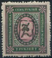 Y&T  N° 20 * - Arménie